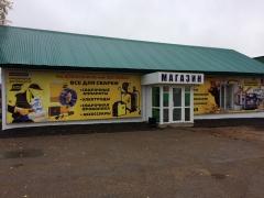 Открытие розничного магазина в Октябрьском